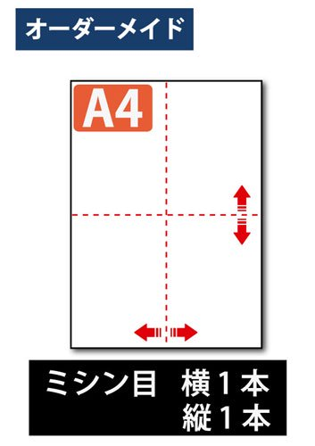 ミシン目入り用紙【オーダーメイド】 : 4分割十字 (横1本縦1本) 穴なし 白紙 【A4サイズ】