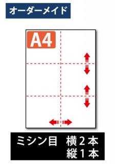 ミシン目入り用紙【オーダーメイド】 : 6分割 (横2本縦1本) 穴なし 白紙 【A4サイズ】