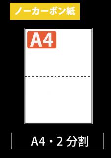 ミシン目入りノーカーボン紙 : 2分割 穴なし 白紙 【A4サイズ】