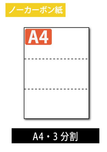 ミシン目入りノーカーボン紙 : 3分割 白紙 【A4サイズ】