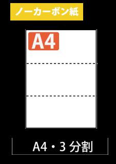 ミシン目入りノーカーボン紙 : 3分割 穴なし 白紙 【A4サイズ】