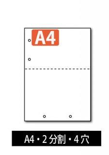 ミシン目入り用紙 : 2分割 4穴  白紙 2次元シンボル納品書用 【A4サイズ】