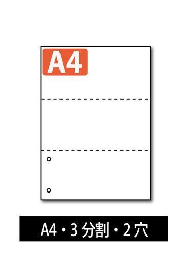 ミシン目入り用紙 : 3分割 2穴 白紙 【A4サイズ】