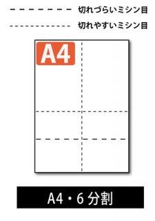 ミシン目入り用紙 : 6分割 穴なし 白紙 現品票(特殊) 【A4サイズ】