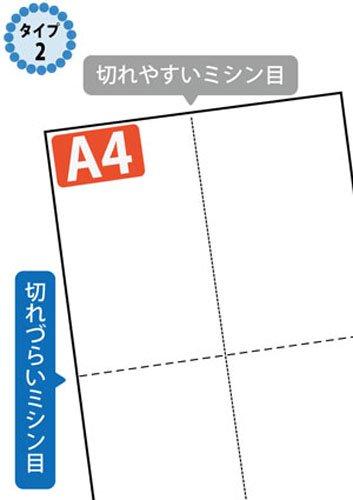 ミシン目入り用紙 : EIAJ標準納品書 タイプ2 白紙 【A4サイズ】