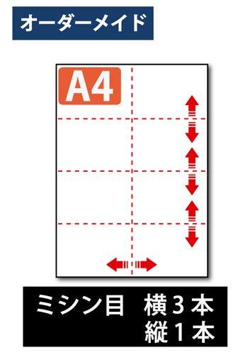 ミシン目入り用紙【オーダーメイド】 : 8分割 (横3本縦1本) 穴なし 白紙 【A4サイズ】