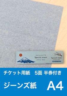 チケット用紙 : デニム紙 5面 半券付き 【A4サイズ】