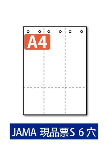 ミシン目入り用紙 : JAMA・JAPIA EDI標準帳票 現品票 S 6穴 【A4サイズ】