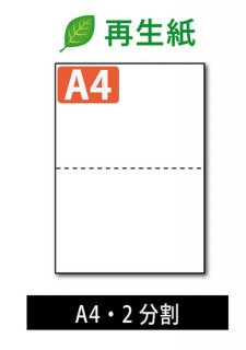 ミシン目入り再生紙 : 2分割 白紙 【A4サイズ】