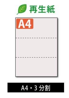 ミシン目入り再生紙 : 3分割 白紙 【A4サイズ】