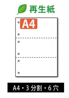 ミシン目入り再生紙 : 3分割 6穴 白紙 【A4サイズ】