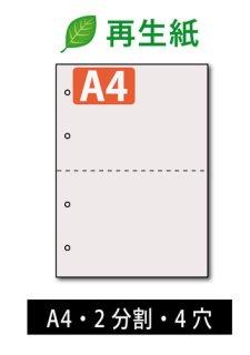 ミシン目入り再生紙 : 2分割 4穴 白紙 【A4サイズ】