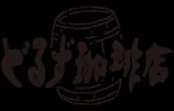 どるず珈琲店 - 秋田のスペシャルティコーヒー専門店
