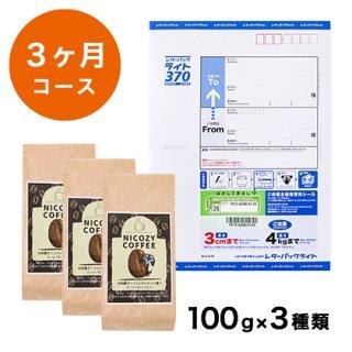 ニコジーコーヒー(3ヶ月コース)