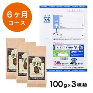 ニコジーコーヒー(6ヶ月コース)