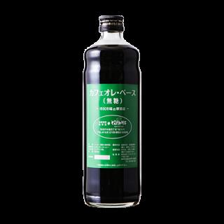 カフェオレベース(無糖)