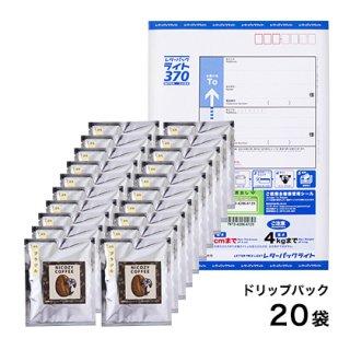 ニコジーコーヒー お徳用ドリップパックセット(20個入り)
