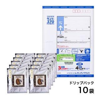 ニコジーコーヒー お徳用ドリップパックセット(10個入り)