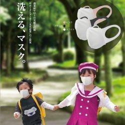 【メール便配送・代引不可・送料無料】綿混マスク(子供用)1枚(梱包手数料込)