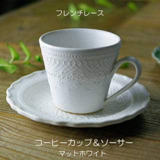 <img class='new_mark_img1' src='https://img.shop-pro.jp/img/new/icons14.gif' style='border:none;display:inline;margin:0px;padding:0px;width:auto;' />入荷!French lace  Coffee cup & saucer