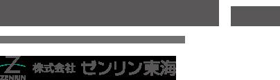 ゼンリン住宅地図オンラインショップ【全国対応/送料無料&購入特典付】